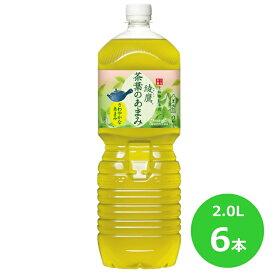 【ふるさと納税】綾鷹 茶葉のあまみ2L×6本セット ペットボトル 水出し 玉露 お茶 緑茶 コカ・コーラ
