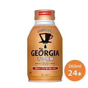 ジョージア 香る微糖 260ml×24本 缶