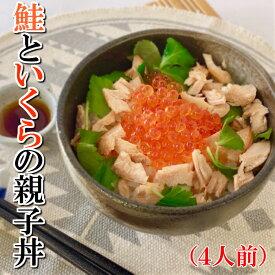 【ふるさと納税】C015 【浜メシ!】鮭といくらの親子丼セット(4人前)