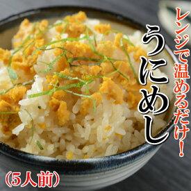 【ふるさと納税】C016 冷凍うにめし(5食)