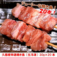 A001久慈産特選焼き鳥(生冷凍)30g×20本セット