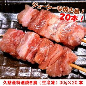 【ふるさと納税】A001 久慈産特選焼き鳥(生冷凍)30g×20本セット