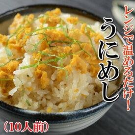 【ふるさと納税】J008 冷凍うにめし(10食)
