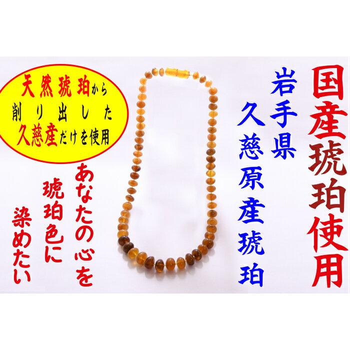 【ふるさと納税】Z001 久慈産原石削出天然琥珀「ネックレス」