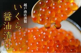 【ふるさと納税】【年内にお届け!】3特 醤油いくら 200g×5Pセット