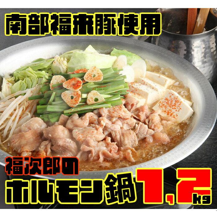 【ふるさと納税】B-012 絶品!!南部福来豚使用 福次郎久慈ホルモン鍋3点セット