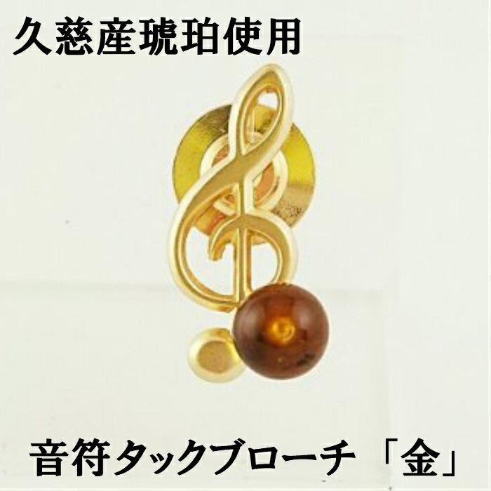 【ふるさと納税】C025 久慈産琥珀付音符タックブローチ「金」