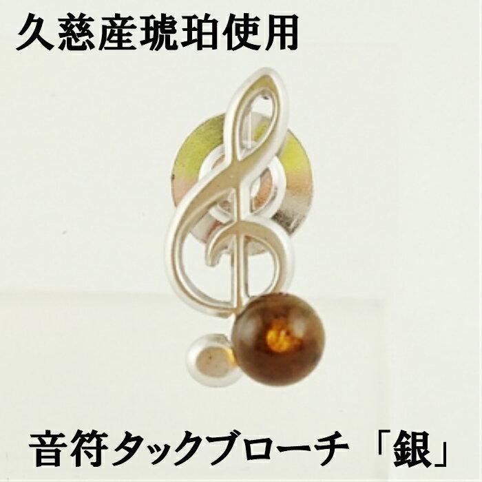 【ふるさと納税】C025 久慈産琥珀付音符タックブローチ「銀」