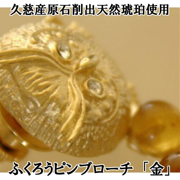 【ふるさと納税】C017 久慈産原石削出天然琥珀付き「ふくろうピンブローチ」「金」