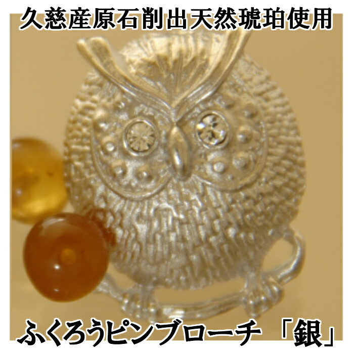 【ふるさと納税】C017 久慈産原石削出天然琥珀付き「ふくろうピンブローチ」「銀」