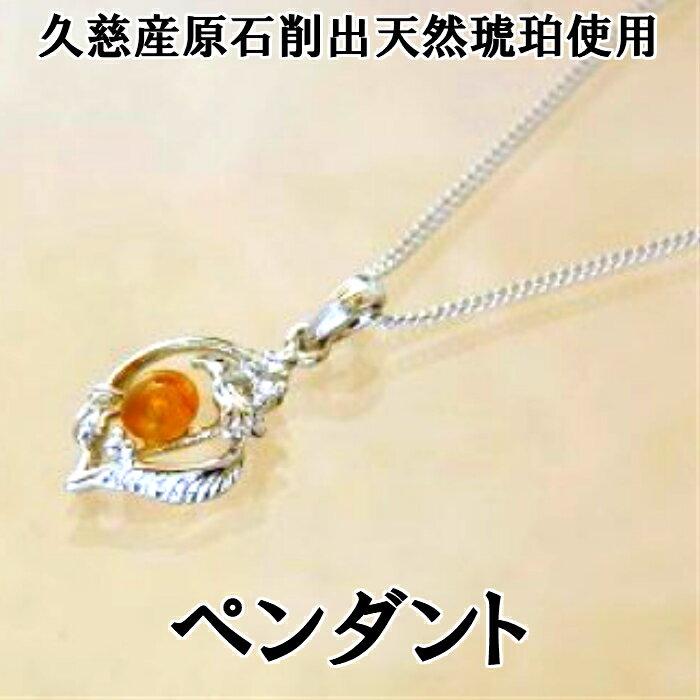 【ふるさと納税】B-027 久慈産原石削出天然琥珀付き「ペンダント」