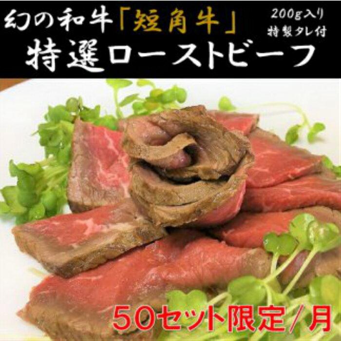 【ふるさと納税】C-009 短角牛「特選ローストビーフ200g」(特製タレ付)