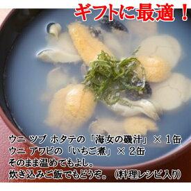 【ふるさと納税】J017 【いちご煮・海女の磯汁】久慈物語3缶セット