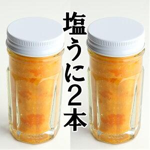 【ふるさと納税】【久慈産うにと塩だけ使用!無添加!手作り】塩うに瓶詰 70g×2本セット