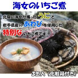 【ふるさと納税】Q002 【こだわり素材のお吸い物】海女のいちご煮3缶セット