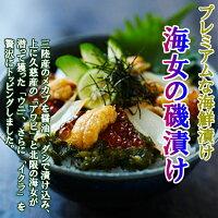T008【ご飯のお供・お祝いに】海女の磯漬け3個セット