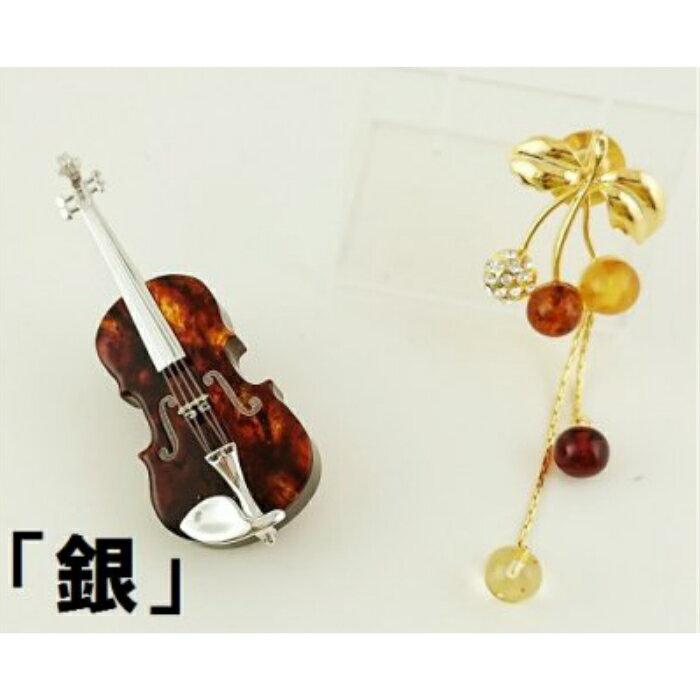 【ふるさと納税】V006 バイオリンブローチ「銀」とさくらんぼブローチセット