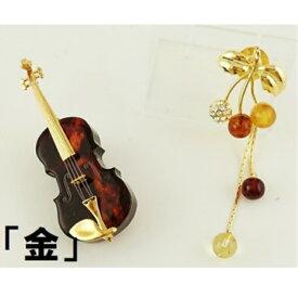 【ふるさと納税】バイオリンブローチ「金」とさくらんぼブローチセット