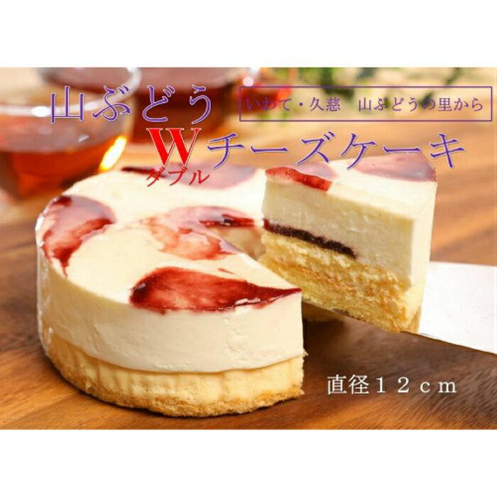 【ふるさと納税】A-007 【ふるさと納税限定!】山ぶどうWチーズケーキ(直径12センチ)