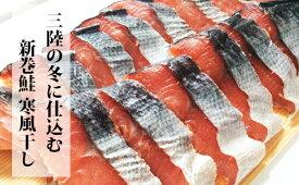 【ふるさと納税】C038 【数量限定25セット】新巻鮭寒風干し