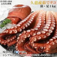 【ふるさと納税】【新鮮なたこを塩茹で!シンプルだから美味しい!】久慈産茹でタコ1kg