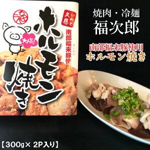 【ふるさと納税】いわて久慈地方南部福来豚使用ホルモン焼【味噌味】