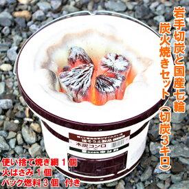 【ふるさと納税】岩手切炭と国産七輪の炭火焼きセット(切炭3kg)