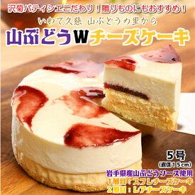 【ふるさと納税】ギフト ご自宅用 お祝い【山ぶどうWチーズケーキ(5号:直径15cm)】