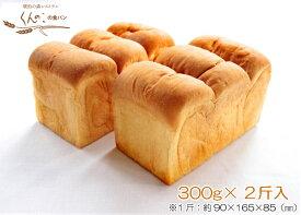 【ふるさと納税】琥珀の森レストランくんのこのシェフが作る「手作り山食パン」2斤セット