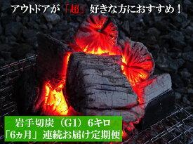 【ふるさと納税】【定期便】アウトドア・BBQ超大好き!6ヵ月連続でこだわり木炭6kgをお届け定期便