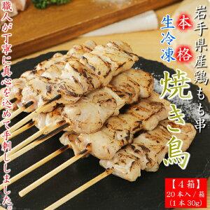 【ふるさと納税】【4箱】炭火・ホットプレート・グリルでも!ご家庭で簡単調理!「 岩手県産鶏もも串(生冷凍)30g×20本×4箱」