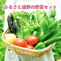 【ふるさと納税】ふるさと遠野の野菜セット