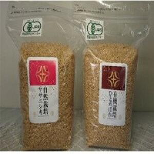 【ふるさと納税】有機栽培ひとめぼれ2kg・自然栽培ササニシキ2kgセット