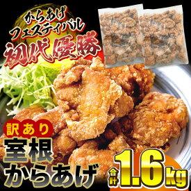 【ふるさと納税】訳あり 奥州いわい オヤマ 室根からあげ 鶏モモ 1.6kg(800g×2袋)