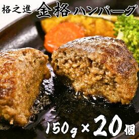 【ふるさと納税】ハンバーグ 無添加 冷凍 格之進 金格ハンバーグ3kg(150g×20個) セット 国産牛 白金豚 楽天限定
