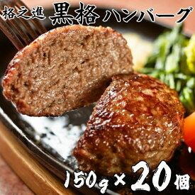 【ふるさと納税】ハンバーグ 無添加 格之進 黒格ハンバーグ3kg(150g×20個) セット 冷凍 黒毛和牛 楽天限定