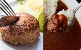 【ふるさと納税】格之進 門崎熟成肉牛醤+門崎熟成肉カレー+金格ハンバーグ