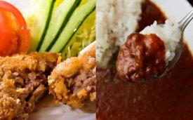 【ふるさと納税】格之進 門崎熟成肉牛醤+門崎熟成肉カレー+格之進メンチカツ