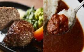 【ふるさと納税】格之進 門崎熟成肉牛醤+門崎熟成肉カレー+黒格ハンバーグ