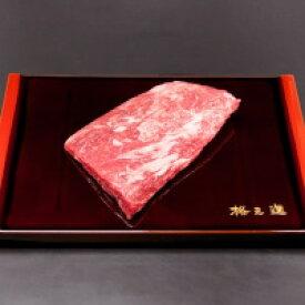 【ふるさと納税】格之進 門崎熟成肉牛醤+メガネ肉