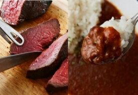 【ふるさと納税】格之進 メガネ肉ステーキ3枚+門崎熟成肉カレー2箱+門崎熟成肉牛醤2本