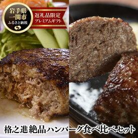 【ふるさと納税】ハンバーグ 冷凍 格之進 絶品食べ比べ セット (各3個6個入り)黒毛和牛100% 無添加