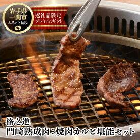 【ふるさと納税】格之進 門崎熟成肉 焼肉 カルビ 堪能 セット (250g/牛醤1本)霜降り 黒毛和牛