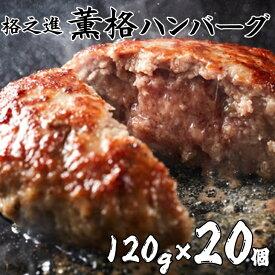 【ふるさと納税】ハンバーグ 無添加 格之進 薫格ハンバーグ2.4kg(120g×20個) セット 冷凍 国産牛 白金豚 楽天限定