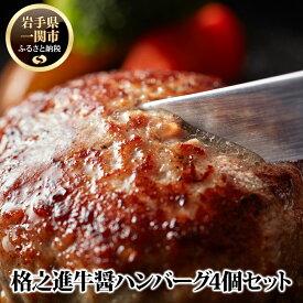 【ふるさと納税】ハンバーグ 無添加 格之進 牛醤ハンバーグ4個 セット 冷凍 国産牛 白金豚