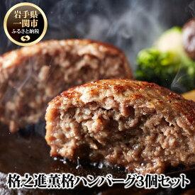 【ふるさと納税】ハンバーグ 無添加 格之進 薫格ハンバーグ3個 セット 冷凍 国産牛 白金豚