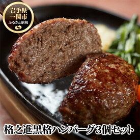 【ふるさと納税】ハンバーグ 無添加 格之進 黒格ハンバーグ3個 セット 冷凍 黒毛和牛 白金豚
