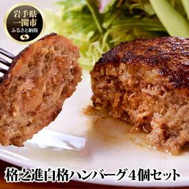 【ふるさと納税】ハンバーグ 無添加 格之進 白格ハンバーグ4個 セット 冷凍 黒毛和牛 白金豚 プラチナポーク