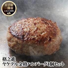 【ふるさと納税】ハンバーグ 温めるだけ 格之進 ヤケテルハンバーグ4個 セット 無添加 冷凍 国産牛 白金豚