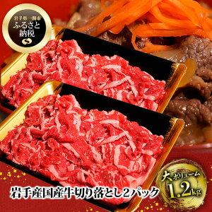 【ふるさと納税】格之進 岩手県産国産牛 切り落とし 1200g 肉 牛肉